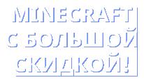 Minecraft сервер